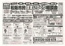 2011-05相談会オモテ.jpg