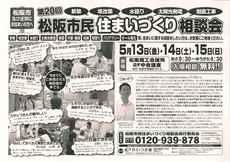2011-05相談会ウラ.jpg