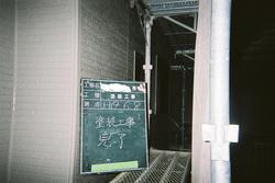sekoujirei0707ato11