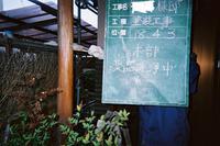 sekoujirei0605ato3