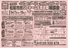 2011091soudankai_omote.jpg
