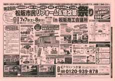 7月祭りオモテ.jpg