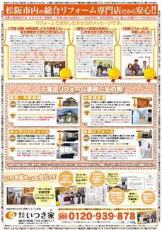いつき家-プレオープン祭-第一弾-201211-裏面.JPG