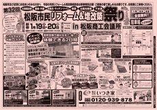 いつき家リフォーム表_20130112桃色(1024*768).jpg