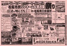いつき家リフォーム表_20130216-momo.jpg