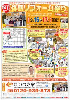 いつき家_体感リフォーム祭2013-03-01表面.jpg
