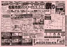 いつき家リフォーム表_20130511-桃.jpg
