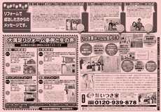 いつき家リフォーム裏_20130614-桃(圧縮).jpg