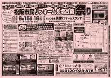 いつき家リフォーム表_20130614-桃(圧縮).jpg