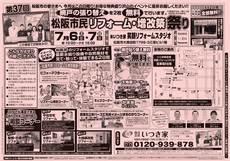 いつき家リフォーム表_20130705-ピンクup用.jpg