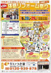 いつき家_体感リフォーム祭-201309-表面1.JPG