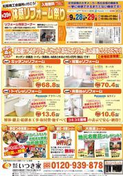 いつき家_体感リフォーム祭-201309-裏面2.JPG