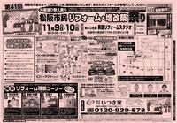 いつき家リフォーム表_20131108ピンク.jpg