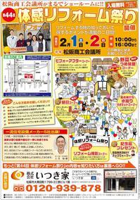 いつき家_体感リフォーム祭-20140201-表面.jpg