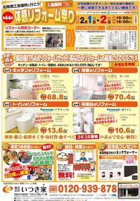 いつき家_体感リフォーム祭-20140201-裏面.jpg