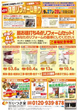 いつき家_体感リフォーム祭-201409-裏面.jpg