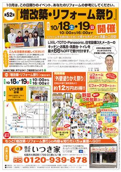 いつき家_増改築・リフォーム祭り-B4-201410-表面.jpg