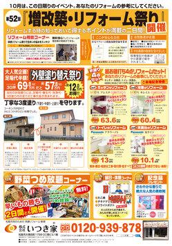 いつき家_増改築・リフォーム祭り-B4-201410-裏面.jpg
