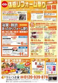 いつき家_体感・リフォーム祭り-B4-20150131-裏面.jpg