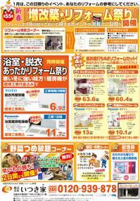 いつき家_増改築・リフォーム祭り-B4-201501-裏面.jpg