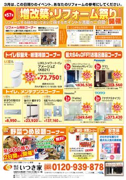 いつき家_増改築・リフォーム祭り-B4-20150313-裏面-7.jpg