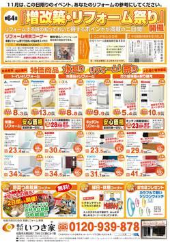いつき家_増改築・第64回リフォーム祭り-B4-201511-裏面.jpg