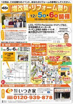 いつき家_第65回リフォーム祭り-B4-201512-表面.jpg