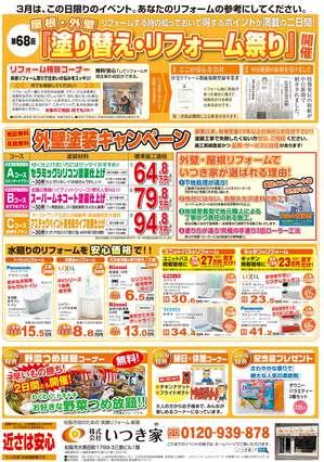 いつき家_第68回リフォーム祭り-B4-201603-裏面.jpg