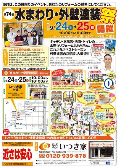 いつき家-第74回水まわり・外壁塗装祭-201609-表面.jpg