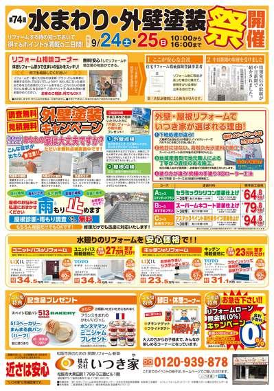 いつき家-第74回水まわり・外壁塗装祭-201609-裏面.jpg