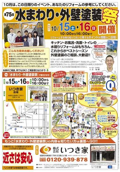 いつき家-第75回水まわり・外壁塗装祭-201610-表面cc.jpg