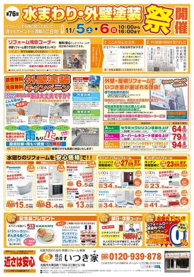 いつき家-第76回水まわり・外壁塗装祭-201611-裏面cc.jpg