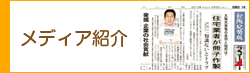 メディア紹介