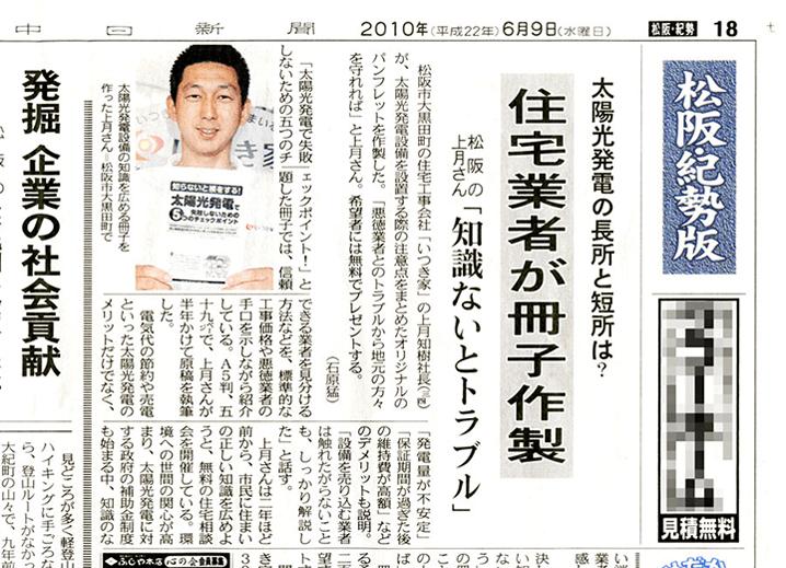 中日新聞 いつき家記事